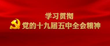 中国共产党第十九届中央委员会第五次全体集会会议,于2020年10月26日至29日在北京进行。全会听取和接头了习近平受中央政治局委托作的事情陈诉,审议通过了《中共中央关于拟定百姓经济和社会成长第十四个五年筹划和二〇三五年远景方针的发起》。