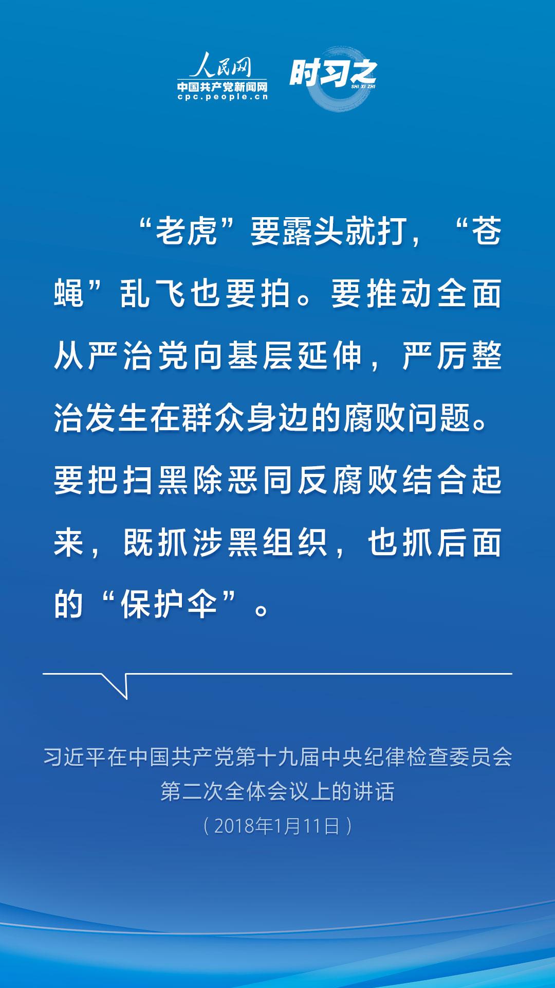 時習之 亮劍掃黑除惡 習近平為平安中國建設夯石筑基