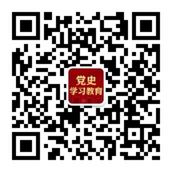 "微信(xin)""��(sao)一(yi)��(sao)""添(tian)加""�h(dang)史fei) xi)教育(yu)""官微"