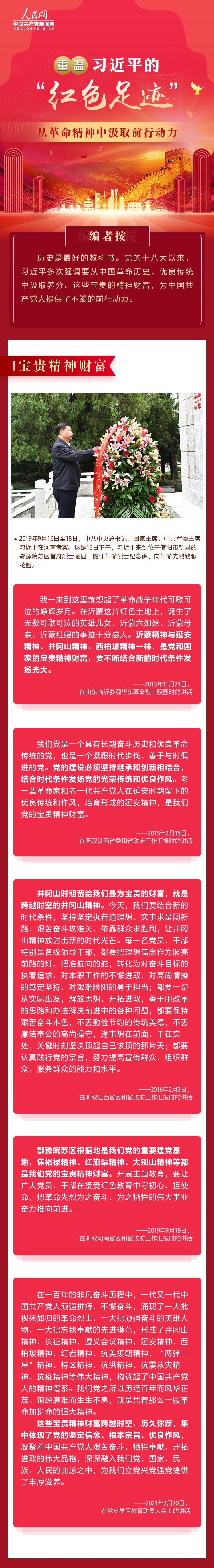 """重温习近平的""""红色足迹"""" 从革命精神中汲取前行动力"""