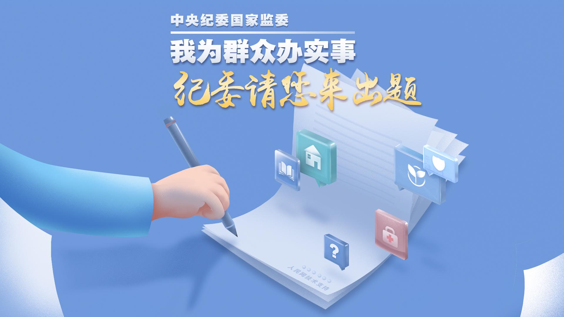 中央纪委回复网友留言:持续加强作风建设 切实保障群众利益