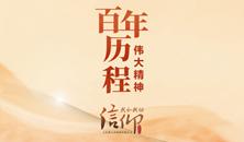 �(yun)�v堂�U百年(nian)�v(li)程中(zhong)的(de)�ゴ缶�神(shen)      融(rong)媒(mei)�w