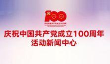 �c祝(zhu)中(zhong)��共�a�h(dang)成立(li)100周年(nian)活�有侣�中(zhong)心(xin)�W(wang)站(zhan)      官�W(wang)