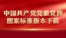 中(zhong)��共�a�h(dang)�h(dang)徽�h(dang)旗�D案��拾姹鞠�(xia)�d(zai)      �l布