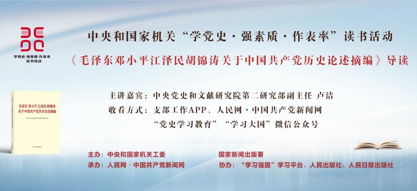 《�述(shu)摘�》��ji)du)�U百年(nian)�^斗的(de)光�x�v(li)程