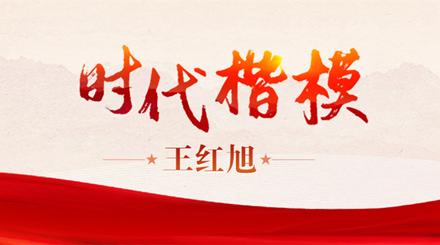 """""""�rbei) !蓖wang)�t(hong)旭"""