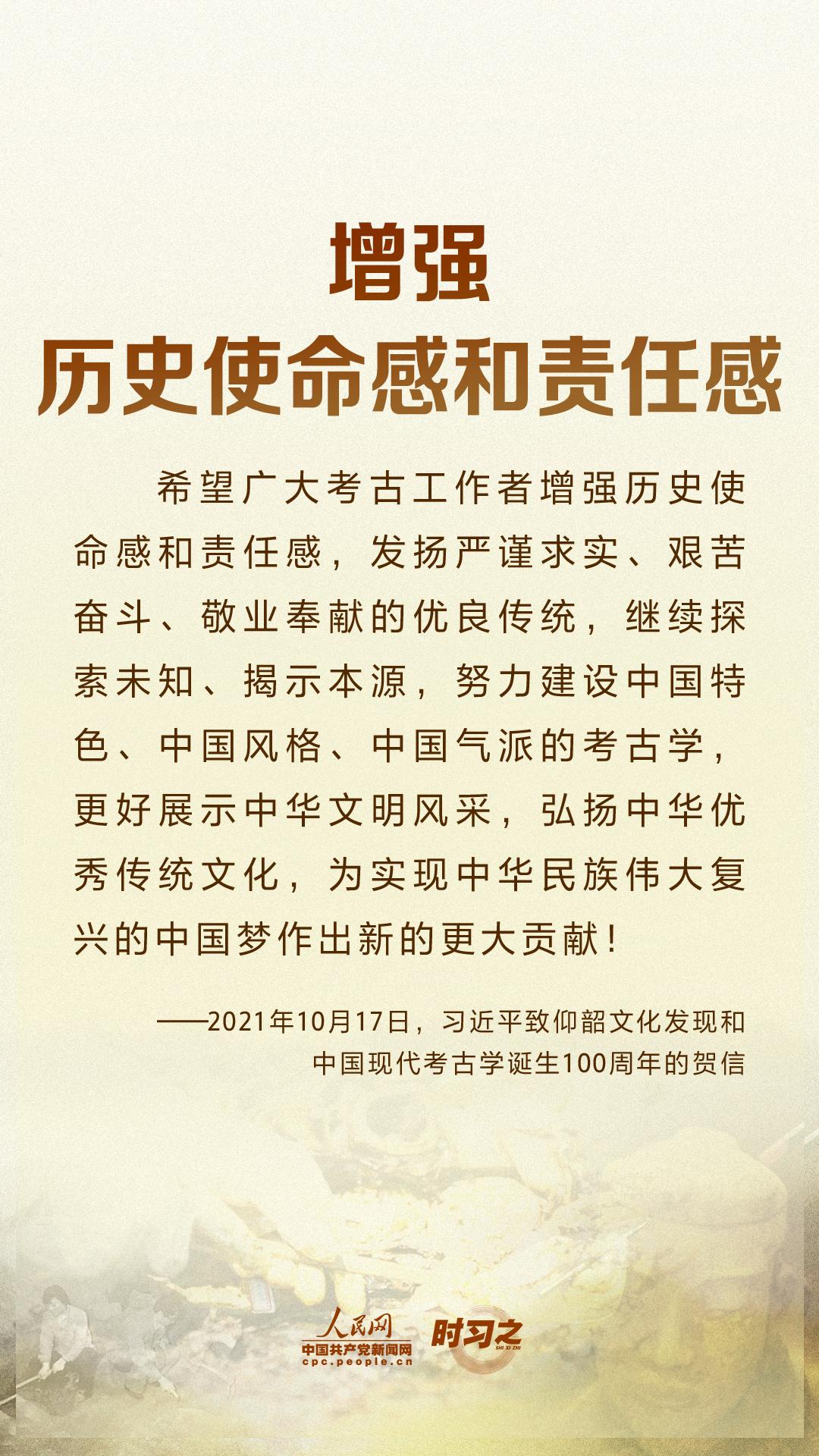 习近平要求:努力建设中国特色、中国风格、中国气派的考古学