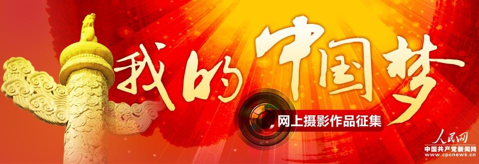 """""""我的中国梦""""摄影作品征集--评论--人民网"""