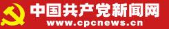 中国共产党新闻