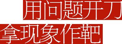 习总书记2016演讲:清新之风扑面而来