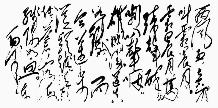 迎接党的十九大胜利召开-忆秦娥 娄山关 1935年2月