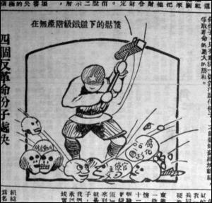 《红色中华》和检务公开的漫画眼镜图片