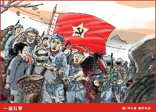 漫画 长征 十送红军