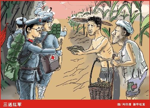 漫画 长征 十送红军 2