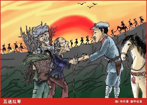 漫画 长征 十送红军 3