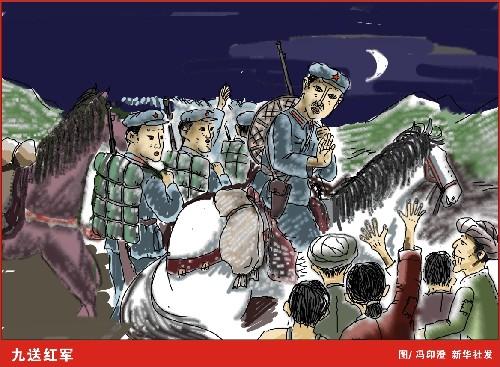 漫画:长征 十送红军 (5)