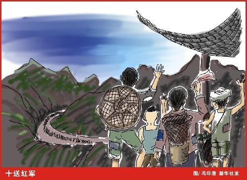 漫画 长征 十送红军 6