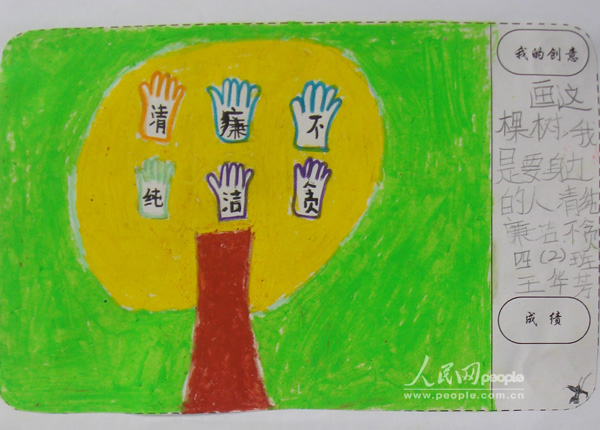 唐山:廉洁文化进校园 塑造学生美好心灵; 上一张:初中敬廉崇洁手