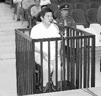2006年十大反腐典型案例 (2)