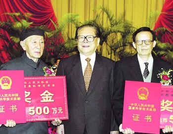 2002年2月1日 中共中央国务院隆重举行国家科