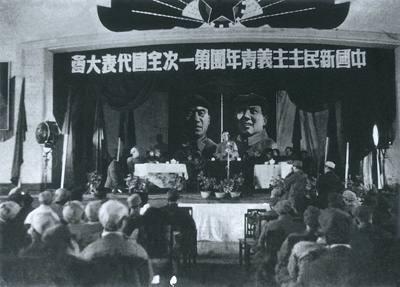 1949年4月11日 中国新民主主义青...
