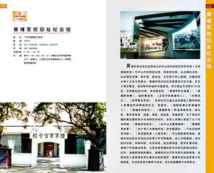 广州十大党员教育基地亮相(组图)--中国共产党