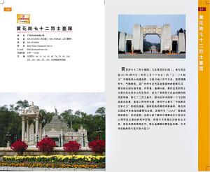 广州十大党员教育基地亮相(组图) (2)--中国共产