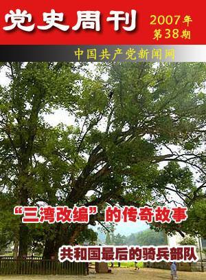 """【党史周刊】""""三湾改编""""的传奇故事共和国最后的骑兵部队"""