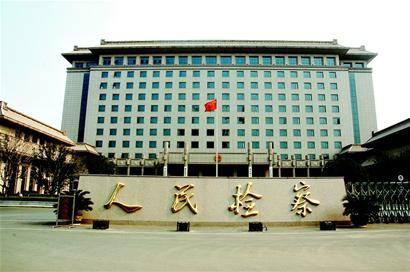 中国检察院_