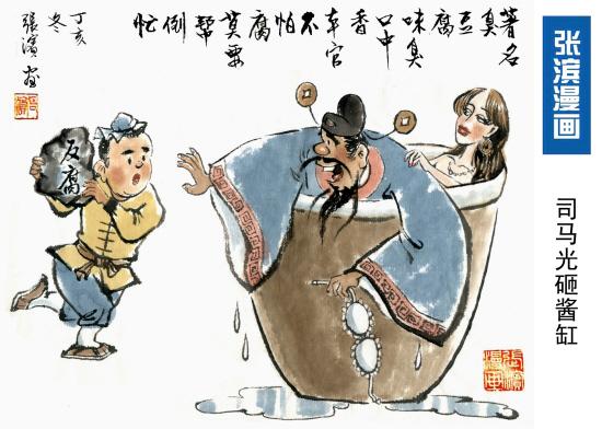 动漫:司马光砸酱缸--中国共产党新闻画中画漫画图片