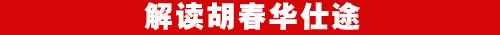 解读胡春华仕途:45岁成为中国目前最年轻的省长