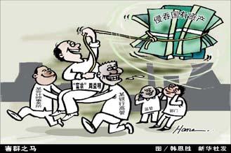 【廉政周刊】历数吏治腐败的四大成因|裸体做