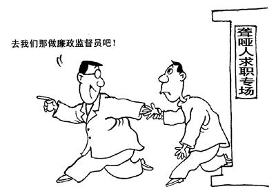 党的十九大简笔画-漫画 合适人选