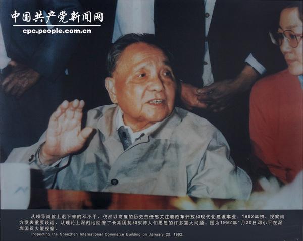 人物照片 邓小平在深圳国贸大厦视察