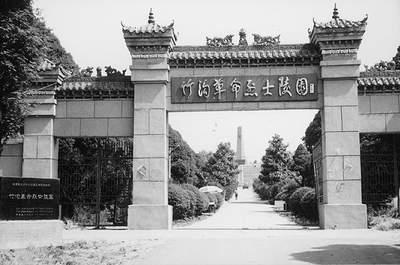 驻马店确山竹沟革命纪念馆(竹沟烈士陵园)