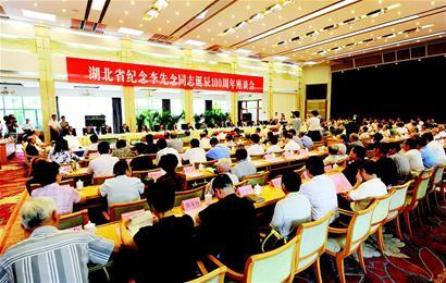 图为:湖北省纪念李先念同志诞辰100周年座谈会会场。 (记者 郑元昌 摄)