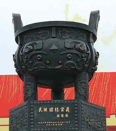 聚焦中国民族政策演变 12条基本理论四个层次