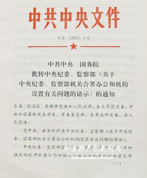 【党政视点】中央纪检监察机构历次变革:磨砺