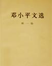 ·邓小平文选第一卷 ·邓小平文选第二卷 ·邓小平文选第三卷