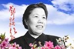 >>邓颖超网上纪念馆