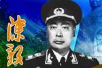>>陈毅网上纪念馆