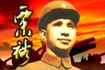 >>粟裕网上纪念馆