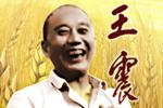 >>王震网上纪念馆