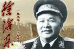 >>徐海东网上纪念馆