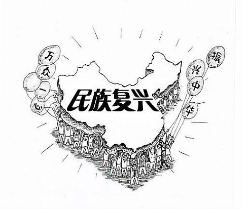 庆祝十九大简笔画-众志擎天 庆祝中华人民共和国成立六十周年 漫画