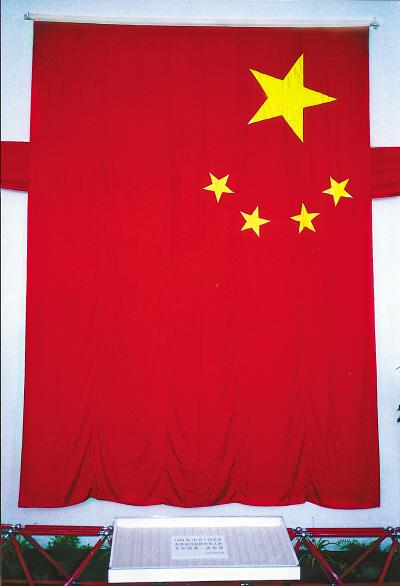 中华人民共和国第一面国旗