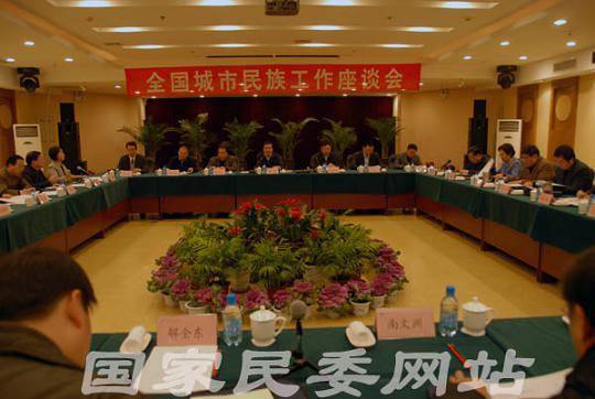 视频城市民族工作召开在大连座谈杨晶出席坦克全国凸凸图片