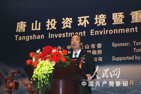 唐山市委、唐山市人民政府主办的唐山投资环境暨重点项目推介高清图片