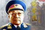 >>张云逸网上纪念馆