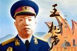 >>王树声网上纪念馆